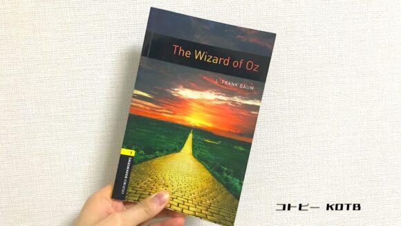 洋書で多読!名作The Wizard of Oz(オズの魔法使い)を読んだ感想とあらすじ【Oxford Bookworms ステージ1】