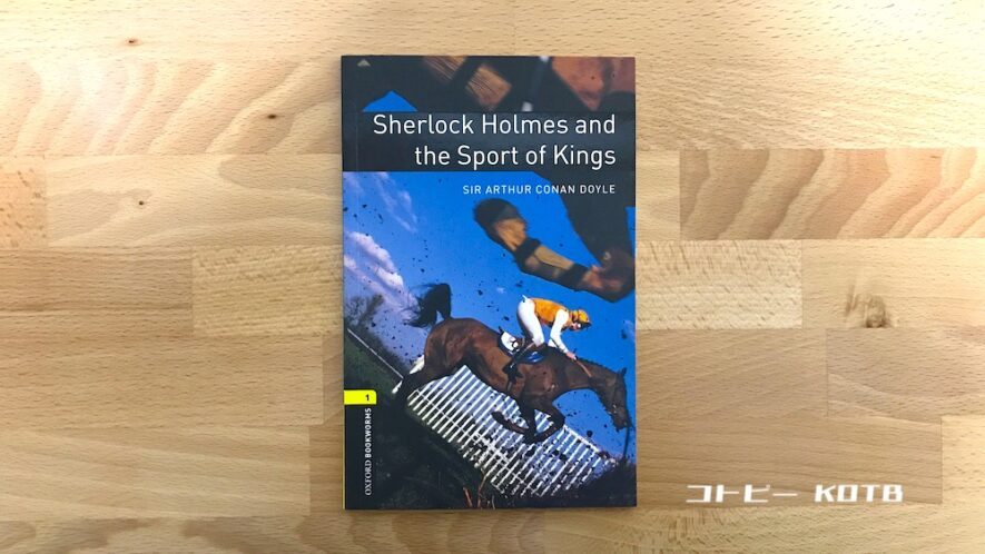 """""""Sherlock Holmes and Sport of Kings""""(シャーロック・ホームズ)のあらすじ&感想【初心者向け Oxford Bookworms レベル1】"""