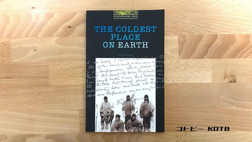 """洋書を多読!""""The Coldest Place On Earth""""のあらすじ&感想【Oxford Bookworms ステージ1】"""