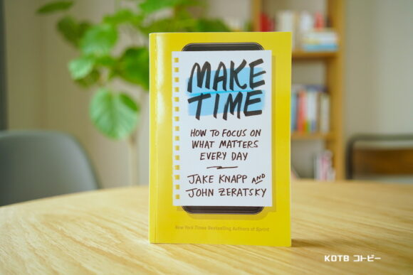 """【時間術が身につく洋書】""""Make Time""""を読んだ感想。時間の使い方が劇的に変化した"""