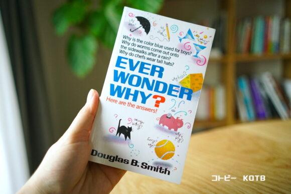 """洋書を多読!""""Ever Wonder Why?""""で雑学の知識を身につける【読んだ感想】"""
