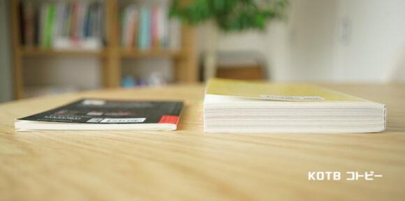 洋書は薄い本に限る!挫折なしでスラスラ洋書を読むための5ステップ