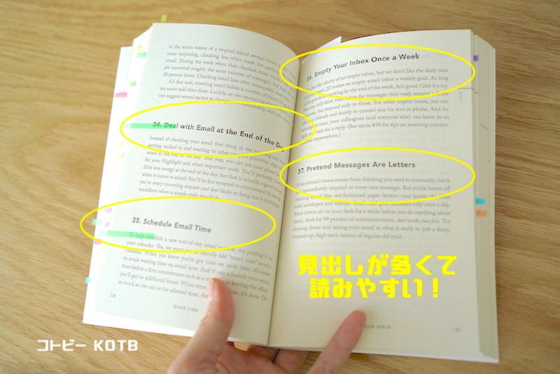 見出しが多いと洋書は読みやすい!