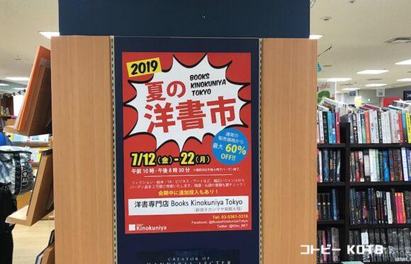 紀伊國屋書店の夏の洋書セール