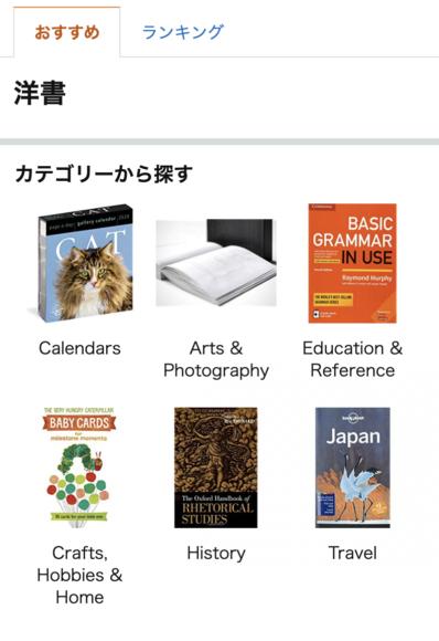 Amazonの洋書カテゴリ