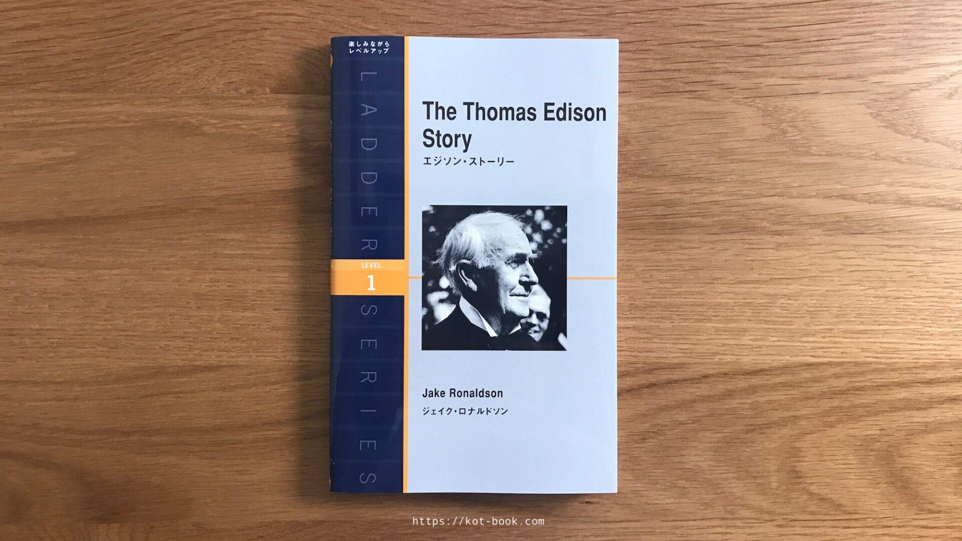 """エジソンってこんな人だったの?意外と知らないエジソンの功績が凄すぎた… """"The Thomas Edison Story""""【ラダーシリーズ】"""