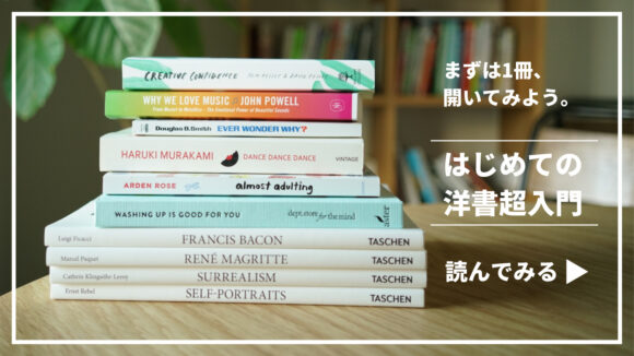 「洋書を読んでみたい」という人に、最初に読んで欲しい記事
