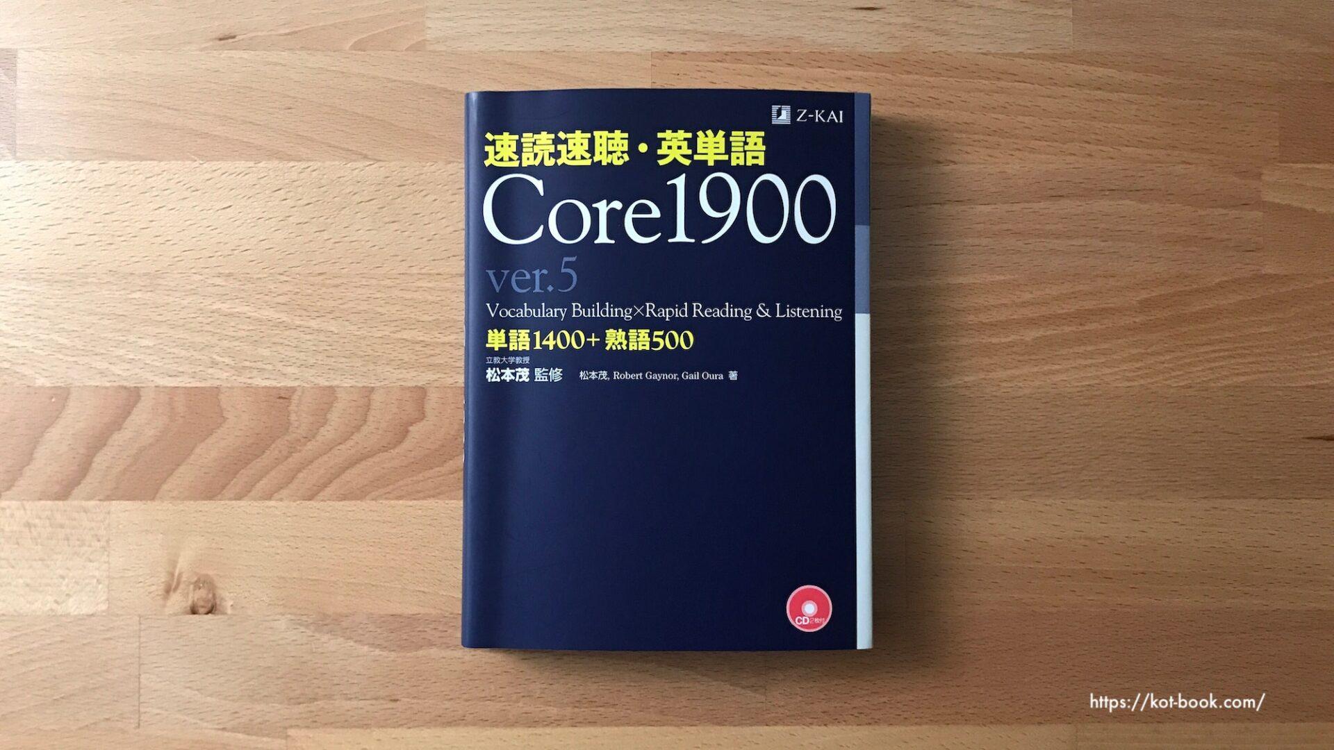 『速読速聴・英単語 Core 1900』を使った効果的な英語勉強法【音読&シャドーイング】