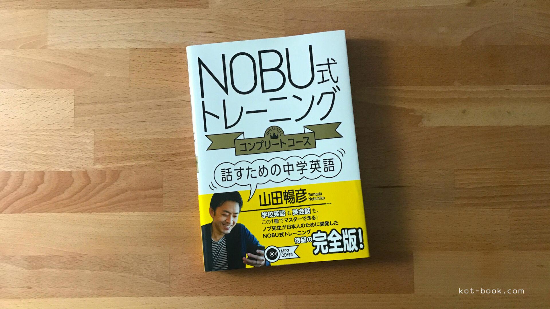 【瞬間英作文におすすめ】解説がわかりやすい!飽きずに英語を続けられる本『NOBU式トレーニング』