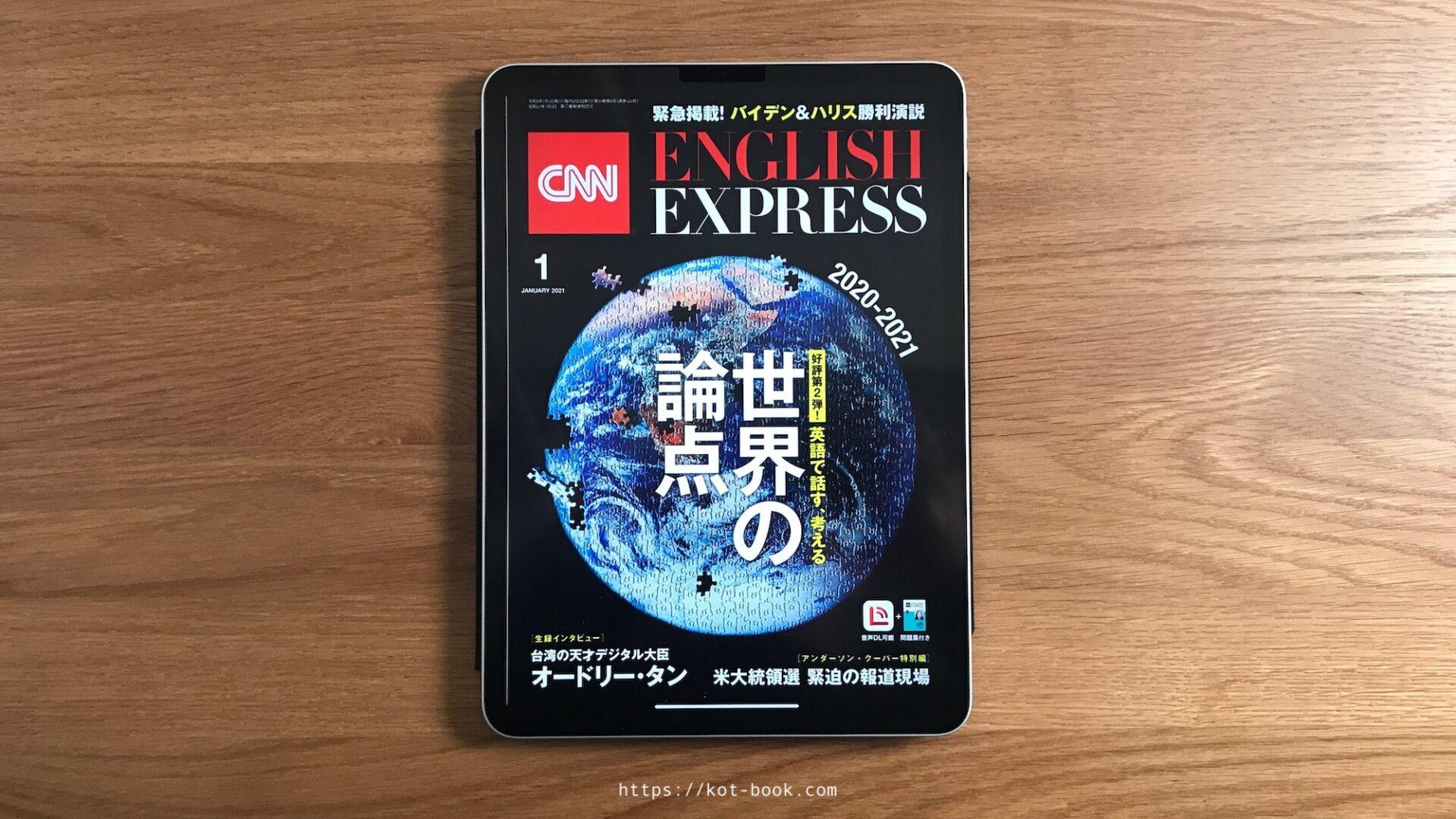 CNN English Express で英語学習を始めてみたら、勉強が劇的に楽しくなった【使い方&おすすめポイント】
