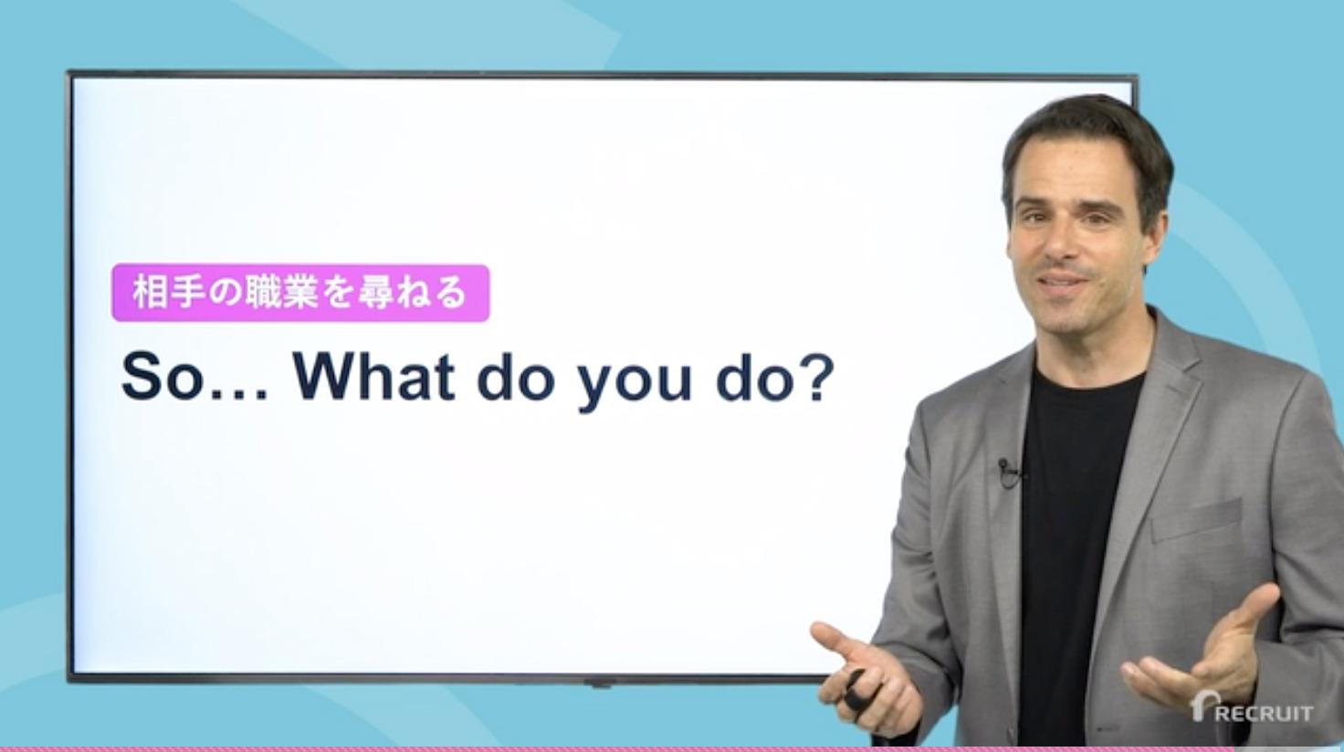 【レビュー3日目】スタサプ新日常英会話で、仕事に関する受け答え「What do you do?」を学びました