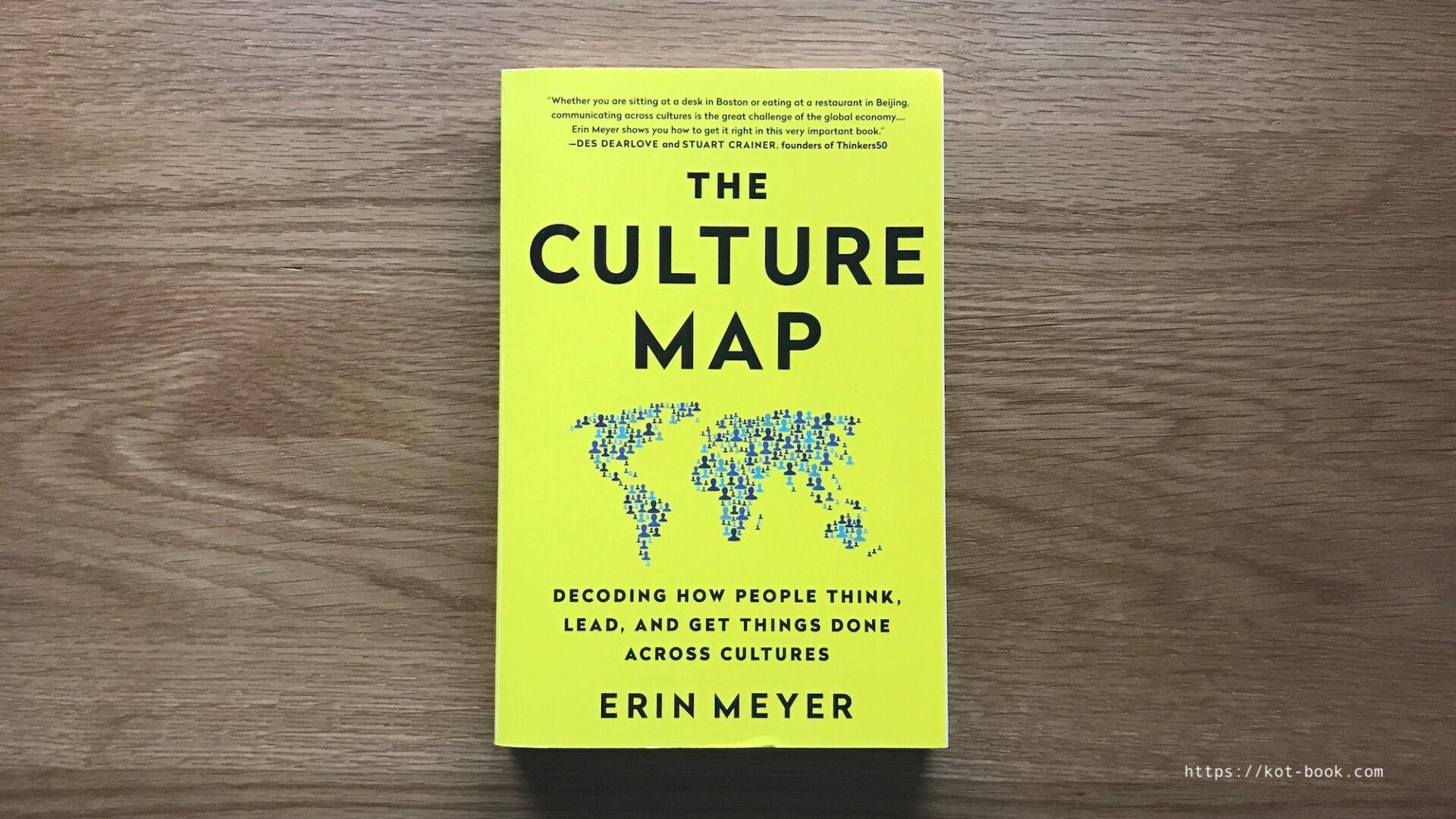 知らないと痛い目に遭うかも?国ごとの文化の差が強烈すぎた The Culture Map【レビュー】