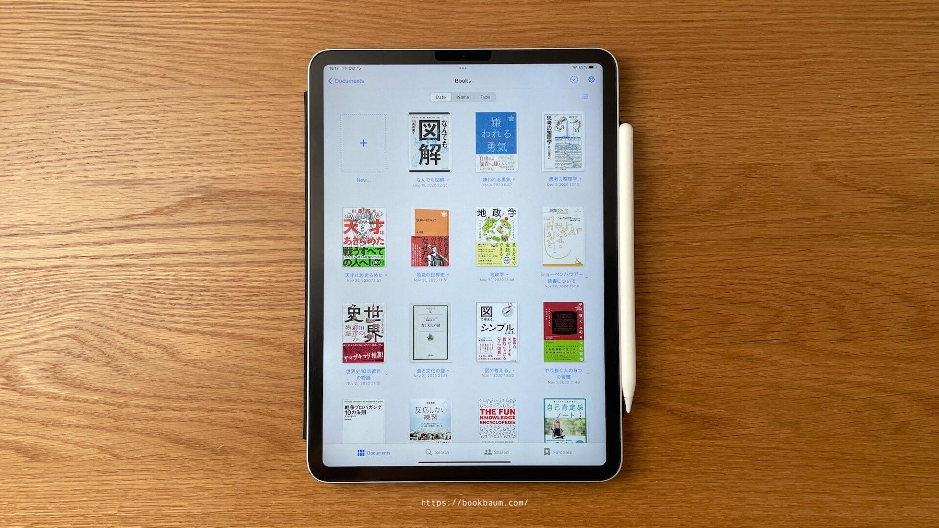 iPad Proを購入。Kindle + 読書ノートが最高に書きやすいので、もう手放せない