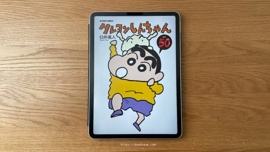 iPad でマンガを読む